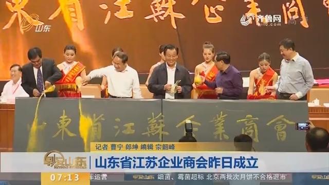 山东省江苏企业商会9月20日成立