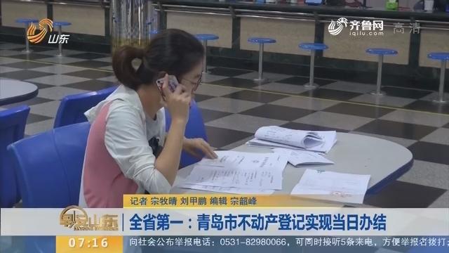 【闪电新闻排行榜】全省第一:青岛市不动产登记实现当日办结