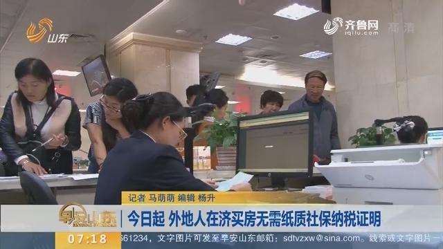 【闪电新闻排行榜】9月21日起 外地人在济买房无需纸质社保纳税证明