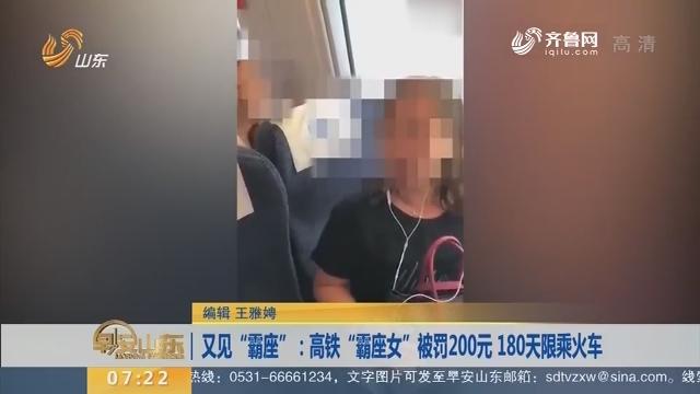 """【闪电新闻排行榜】又见""""霸座"""":高铁""""霸座女""""被罚200元 180天限乘火车"""