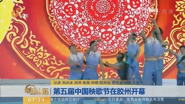 第五届中国秧歌节在胶州开幕