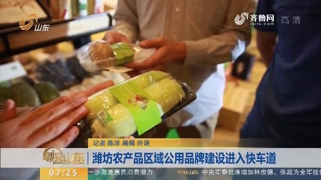 潍坊农产品区域公用品牌建设进入快车道