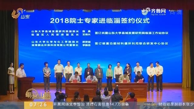 58位院士专家汇聚临淄传经送宝 签订20项重大合作协议