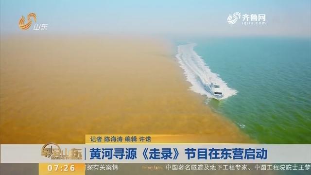 黄河寻源《走录》节目在东营启动