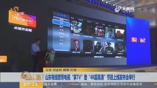 """山东有线宽带电视""""享TV""""暨""""4K超高清""""节目上线发布会举行"""