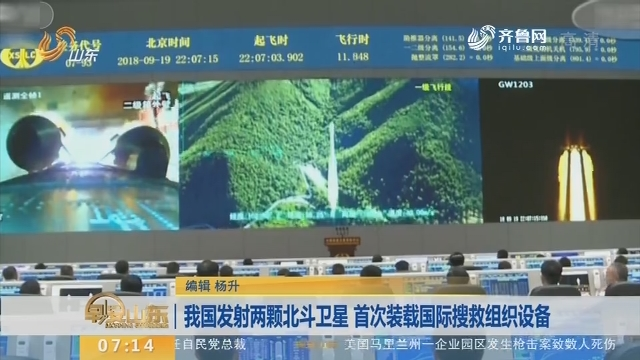 【昨夜今晨】我国发射两颗北斗卫星 首次装载国际搜救组织设备