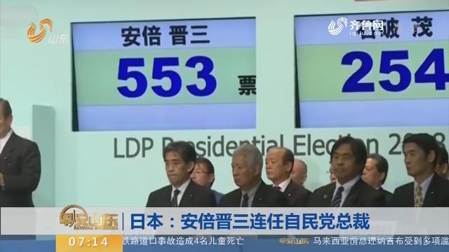 【昨夜今晨】日本:安倍晋三连任自民党总裁