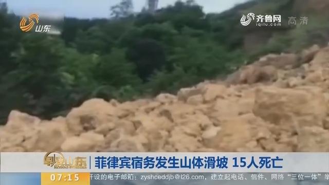 【昨夜今晨】菲律宾宿务发生山体滑坡 15人死亡
