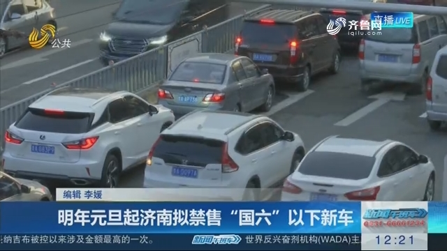 """明年元旦起济南拟禁售""""国六""""以下新车"""