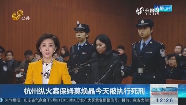杭州纵火案保姆莫焕晶9月21日被执行死刑