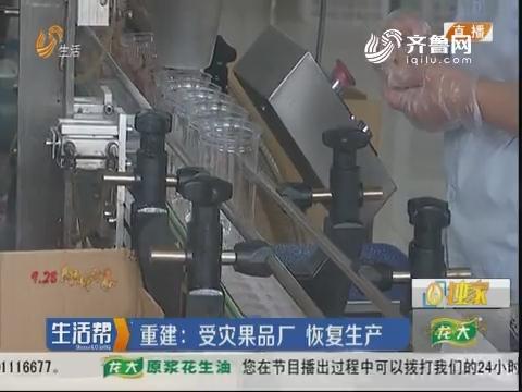 【青州】重建:受灾果品厂 恢复生产