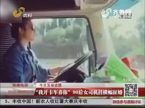 """【今日互动话题】""""我开卡车养你""""90后女司机挂横幅征婚"""