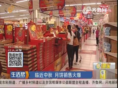济南:临近中秋 月饼销售火爆