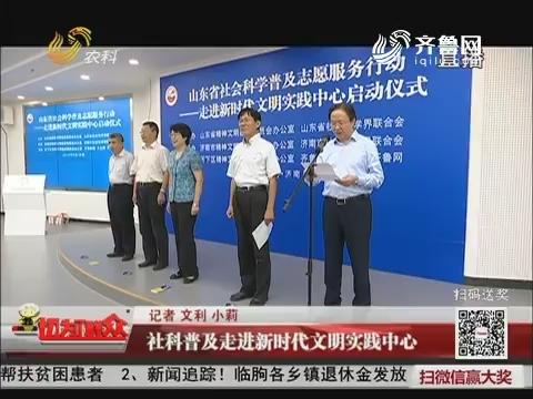 济南:社科普及走进新时代文明实践中心