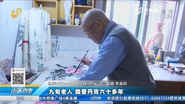 淄博:九旬老人 酷爱丹青六十多年