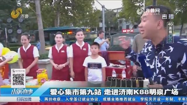 【4G直播】爱心集市第九站 走进济南K88明泉广场