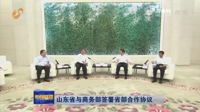 山东省与商务部签署省部合作协议