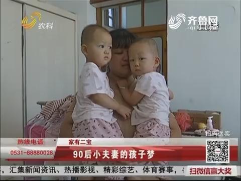 【家有二宝】滨州:90后小夫妻的孩子梦