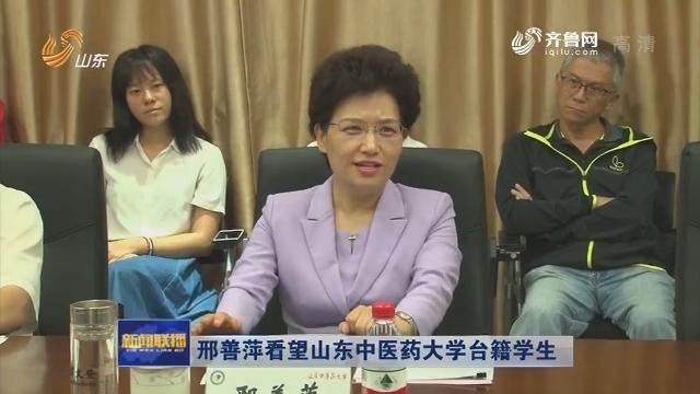 邢善萍看望山东中医药大学台籍学生