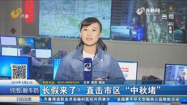 """【4G直播】济南:长假来了!直击市区""""中秋堵"""""""