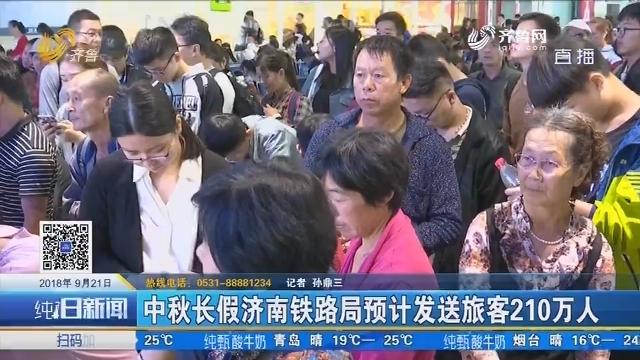 中秋长假济南铁路局预计发送旅客210万人