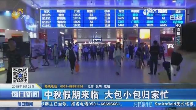 【4G直播】济南:中秋假期来临 大包小包归家忙