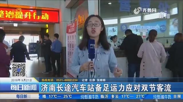 济南长途汽车站备足运力应对双节客流