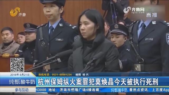 杭州保姆纵火案罪犯莫焕晶9月21日被执行死刑