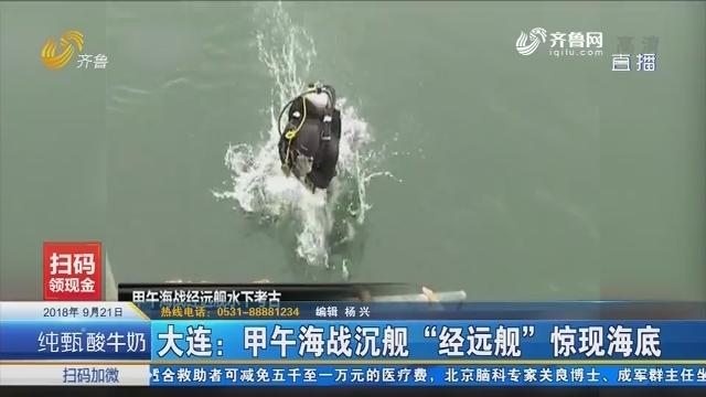 """大连:甲午海战沉舰""""经远舰""""惊现海底"""