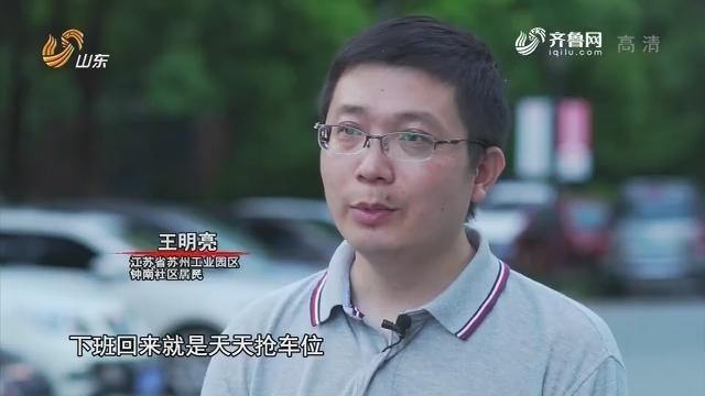 """【党建周报】江苏苏州工业园区:""""红色管家""""提升组织力"""