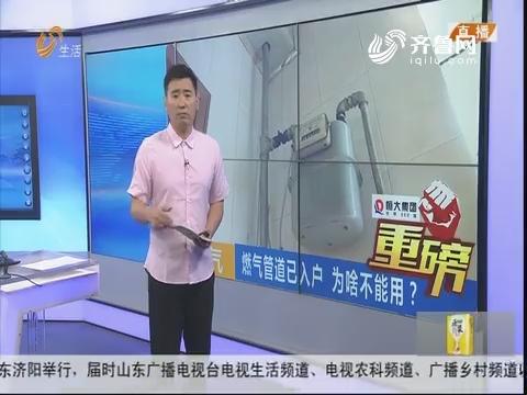 【重磅】淄博:燃气管道已入户 为啥不能用?