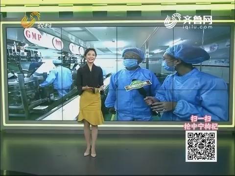 20180921《中国原产递》:宁夏枸杞