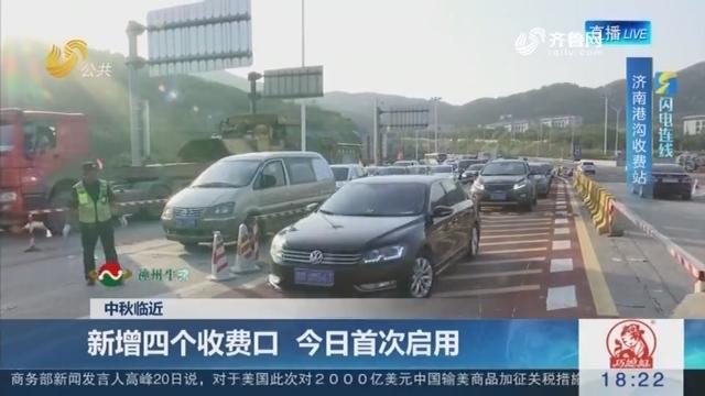 【闪电连线】中秋临近:车流激增 济南港沟收费站迎车流高峰