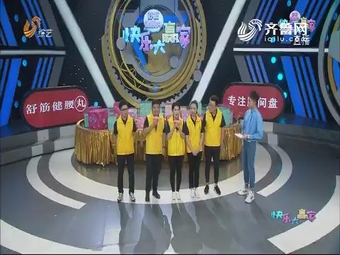 20180921《快乐大赢家》:结婚35年老夫妻现场秀恩爱