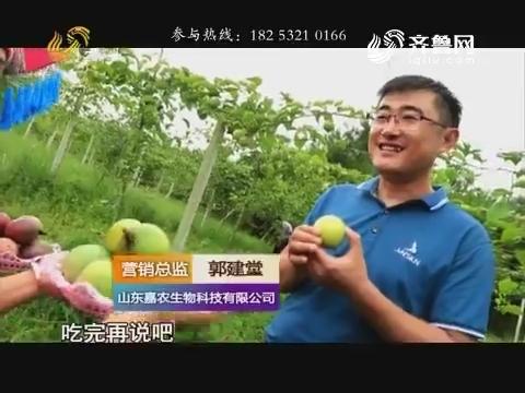 【小螺号·农技服务直通车】吃海鲜长大的百香果