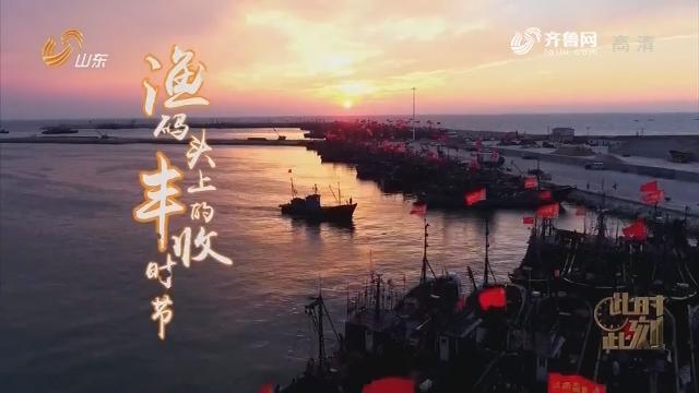 20180921《此时现在》:渔船埠上的歉收时节