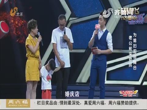 20180921《让梦想飞》:老公前来助阵 未媳妇泪洒舞台