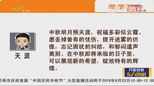 20180920微信互动:中秋祝福  共享团圆