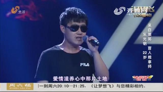 让梦想飞:盲人歌手再登舞台 家人发来助力视频