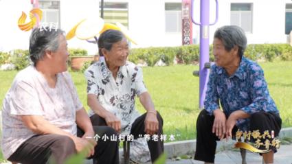 """《乡村振兴齐鲁行》【走进万德】一个小山村的""""养老样本"""""""