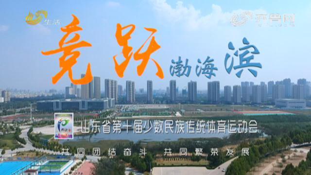 山东省第十届少数民族传统体育运动会专题片 《竞跃渤海滨》