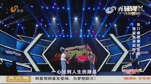 让梦想飞:菏泽理发师被评委夸 弟弟助力唱歌惊众人