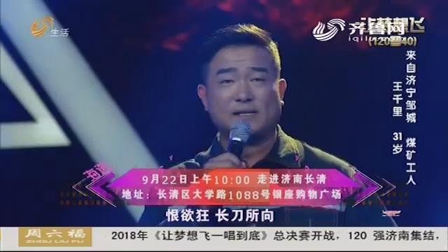 让梦想飞:济宁煤矿工人有气势 井下唱歌粉丝竟是老鼠