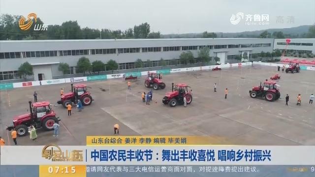 【闪电新闻排行榜】中国农民丰收节:舞出丰收喜悦 唱响乡村振兴