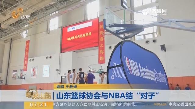 """山东篮球协会与NBA结""""对子"""""""