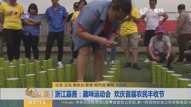 【闪电新闻排行榜】浙江嘉善:趣味运动会 欢庆首届农民丰收节