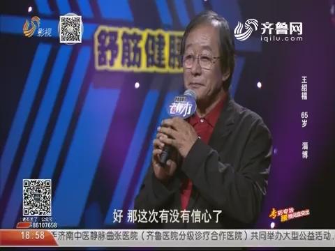 20180921《老有才了》:重返舞台为荣誉而战