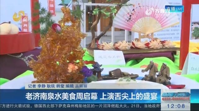 老济南泉水美食周启幕 上演舌尖上的盛宴