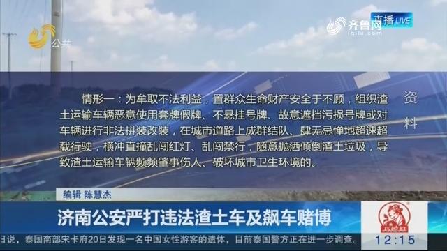 济南公安严打违法渣土车及飙车赌博