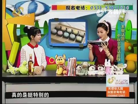 20180922《锵锵校园行》:中秋节里话月饼